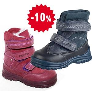 Скидка 10 % на зимние ботинки для девочки размер 22 и зимние ботинки для мальчика размер 22 в период с 15.02.2018 по 24.02.2018.