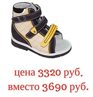 Скидка 10 % на ортопедические сандалии Ортодон для девочек модель 1335 (размер 26 по стельке 17 см), для мальчиков модель 2702 (размер 25, по стельке 16,5 см) в период с 26.01.2018 по 04.02.2018.