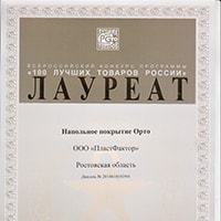 Лауреат конкурса «100 лучших товаров России»