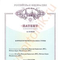 Патент «Корректор первого пальца стопы»