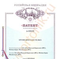 Патент «Ортопедическая стелька»