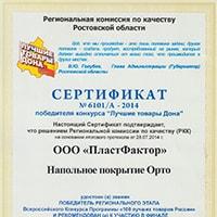 «Победитель конкурса Лучшие товары Дона»
