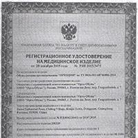 Регистрационное удостоверение на обувь «ОРТОДОН»