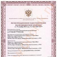 Регистрационное удостоверение на стельки