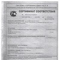 Сертификат соответствия массажные коврики