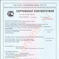 Сертификат соответствия на стельки