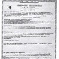 Сертификат соответствия на развивающие коврики