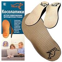 Детские ортопедические стельки «Косолапики», ООО «ОРТО.НИК», Россия
